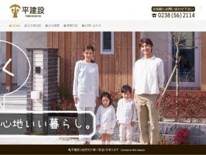 高畠町の住宅リフォームは平建設